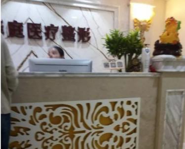 南京爱学菲庭美容整形诊所