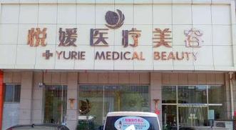 定州悦媛美容整形诊所