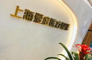 上海爱度美容整形门诊部