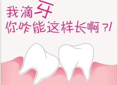 南京牙齿整形价格表 南京口腔医院整形科牙齿矫正需要多少钱