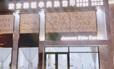 长春姣安娜医学美肤门诊部
