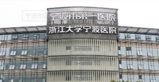 宁波市医院整形美容外科
