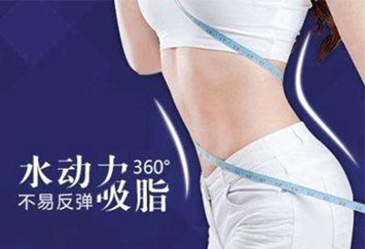 【吸脂减肥】定位吸脂水动力 持久定型健康享瘦