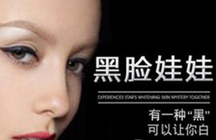 黑脸娃娃美容美白的效果好吗 黑脸娃娃美白价格