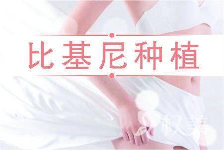 上海雍禾植发阴毛种植多少钱 2020植发价目表 公开报价