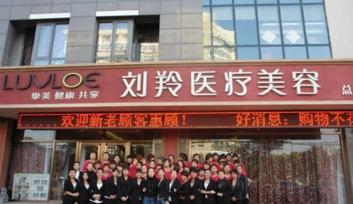 沧州刘羚医疗美容整形诊所