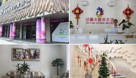 宁波鄞州胡继来医疗美容整形诊所