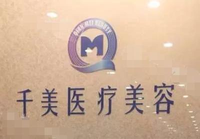 南京千美医疗美容整形诊所