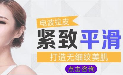 北京知音整形医院电波拉皮除皱的优点 有副作用吗