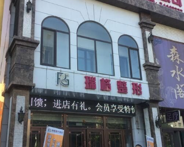 铁岭元辰医疗整形医院