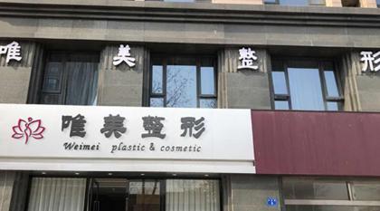 蚌埠唯美美容整形外科诊所