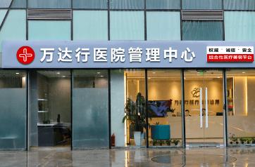 北京万达行美容整形诊所
