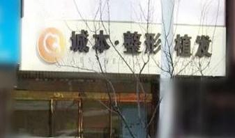 沈阳城本医疗美容整形诊所