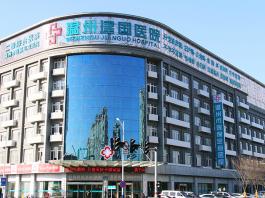 温州建国医院中韩整形中心