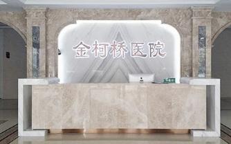 绍兴金柯桥医院整形美容中心