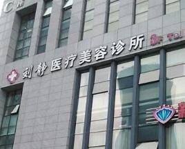 舟山市新城刘静医疗美容整形诊所