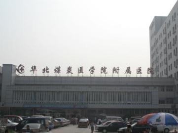 华北煤炭医学院附属医院医疗整形科