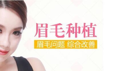 上海华美【毛发种植】眉毛双侧加密/眉毛双侧重建/有眉更有型