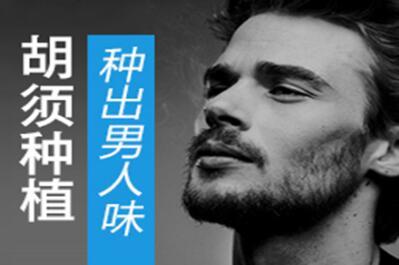 杭州瑞丽诗植发医院胡须种植的效果怎么样呢 做魅力型男