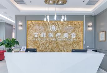 北京艾菲医疗美容整形诊所
