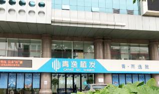 广州青逸植发医疗美容整形门诊部