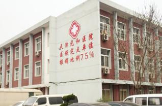 天津元和医院美容整形科