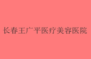 长春王广平医疗美容整形门诊部