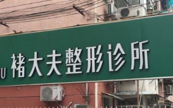 南京褚大夫美容整形诊所
