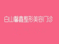 白山馨鑫美容整形门诊