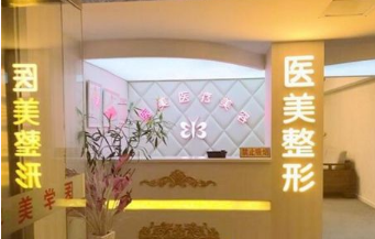 郑州方胜美容整形诊所