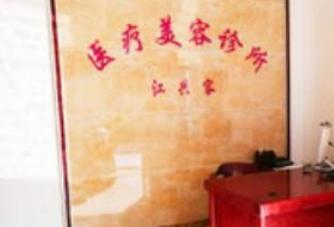 重庆江兴容医疗美容整形诊所