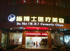 扬州施博士医疗美容整形门诊部
