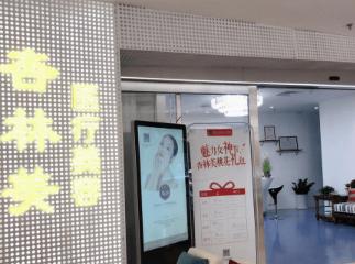 北京杏林美美容整形诊所