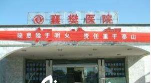 东风襄樊医院医疗整形科