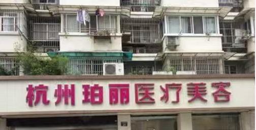 杭州珀丽美容整形诊所