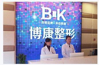 镇江润州博康整形美容诊所