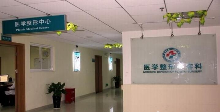 衡阳市人民医院整形美容科