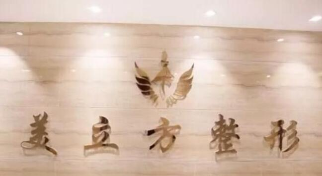 郑州美立方医疗美容整形医院