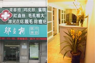 宁波鄞州邬立新医疗美容诊所