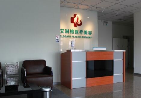 天津艾琳格医疗整形美容诊所
