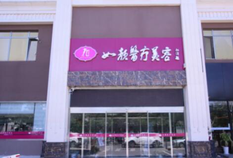 北京如颜惠芳整形美容医院