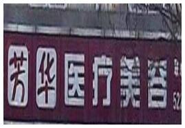 廊坊芳华整形医院