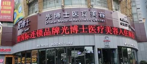 南充光博士医疗美容整形诊所
