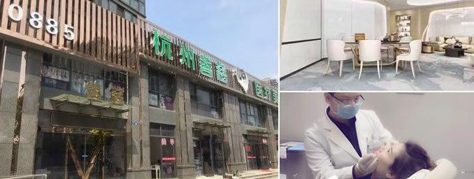 杭州芯艾菲医疗美容门诊部