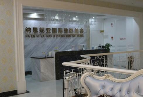 台州椒江纳恩妮亚整形医院