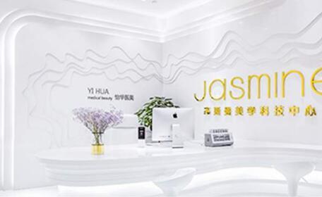 南京建邺杰斯曼医疗美容诊所