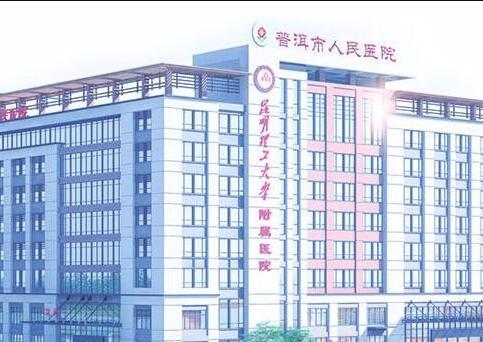 普洱市人民医院普外烧伤整形外科