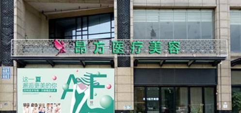 广州铂医昂方医疗美容整形门诊部