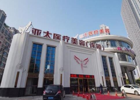 重庆亚太整形美容医院