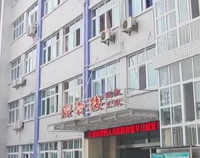 江油市长钢总医院第四医院整形科